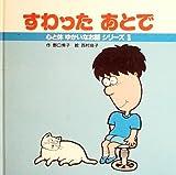 すわったあとで (1984年) (心と体ゆかいなお話シリーズ)