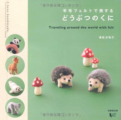 羊毛フェルトで旅する どうぶつのくに (I love handmade)の詳細を見る