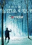 コリドー[DVD]