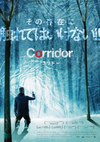 コリドー [DVD]の詳細を見る
