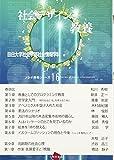社会デザインと教養 (ソシオ情報シリーズ)