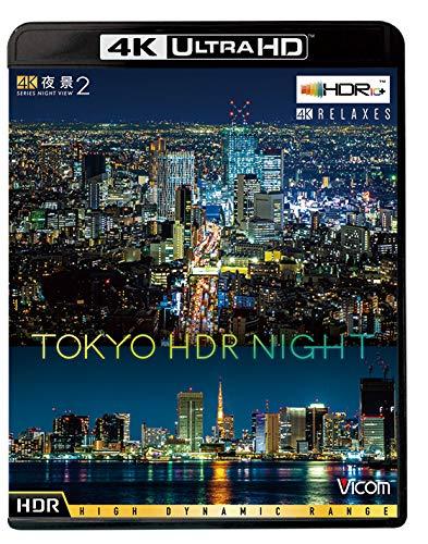 4K夜景2 TOKYO HDR NIGHT  [Ultra HD Blu-ray]