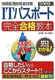 ITパスポート完全合格教本〈2009年度版〉 (情報処理技術者試験)