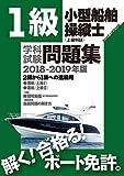 一級小型船舶操縦士(上級科目)学科試験問題集2018-2019