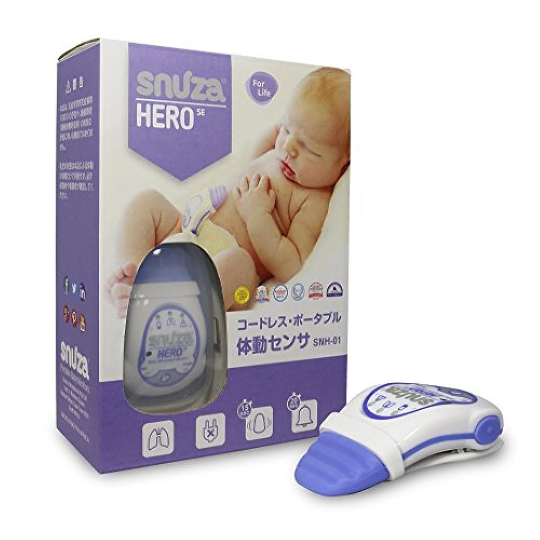 SNUZA HERO 一般医療機器 体動センサ SNH-01