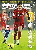 サッカーマガジン2020年7月号 (「リオ組」の現在地)