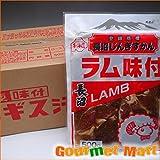 長沼成吉思汗 業務用 味付ラム500g×20パック(1ケース)