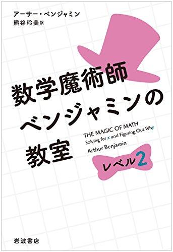 数学魔術師ベンジャミンの教室 レベル2の詳細を見る