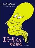 エミールくんがんばる (世界の創作絵本B)
