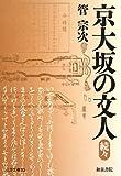 京大坂の文人〈続々〉 (上方文庫)