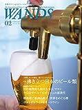 WANDS(ウォンズ) No.411 (2020-02-07) [雑誌]