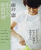藤井恵 私の家庭料理 (ORANGE PAGE BOOKS) 画像