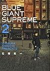 BLUE GIANT SUPREME 第2巻