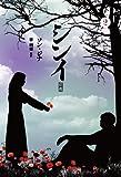 シンイ ~信義~ (2)