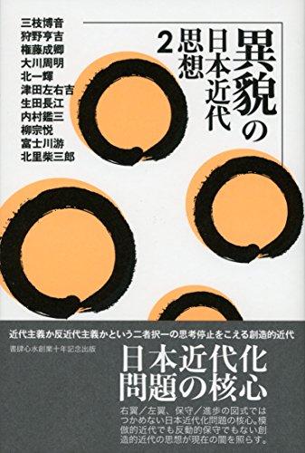 異貌の日本近代思想 2の詳細を見る