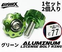 【COTRAX】 ナンバーボルト 軽量 アルミ 製 ナンバープレート ボルト ワッシャー + ステンレス M6 ネジ バイク 自動車 な汎用パーツ ギヤ タイプ 2個セット(グリーン)