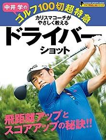 中井学のゴルフ100切超特急 ドライバーショット ゴルフ驚速上達シリーズ 学研スポーツムックゴルフシリーズ