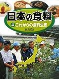 日本の食料 (4) これからの食料生産