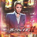 星組大劇場公演ライブCD オーシャンズ11