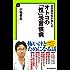 泌尿器科医が教える オトコの「性」活習慣病 (中公新書ラクレ)