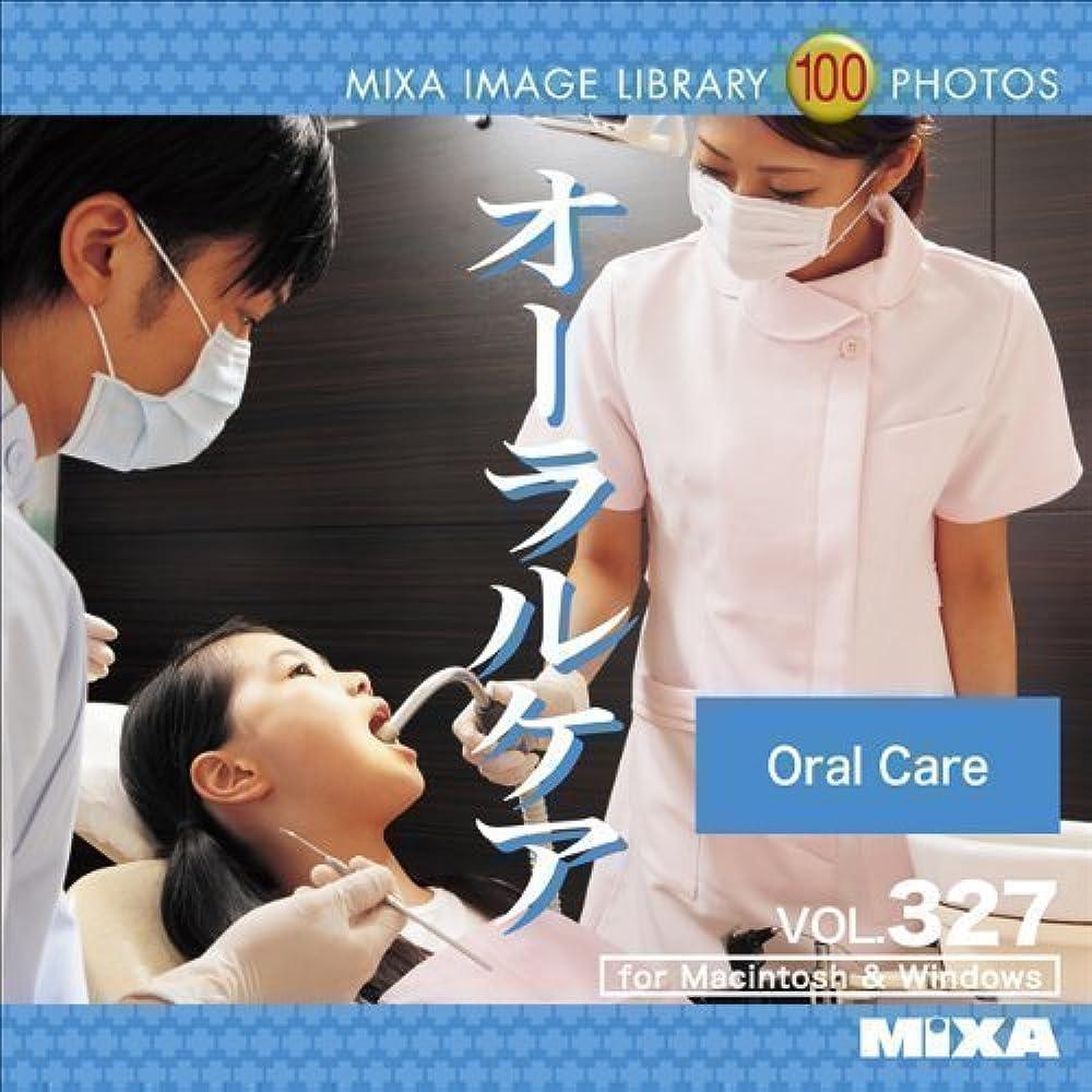才能層砂利MIXA IMAGE LIBRARY Vol.327 オーラルケア
