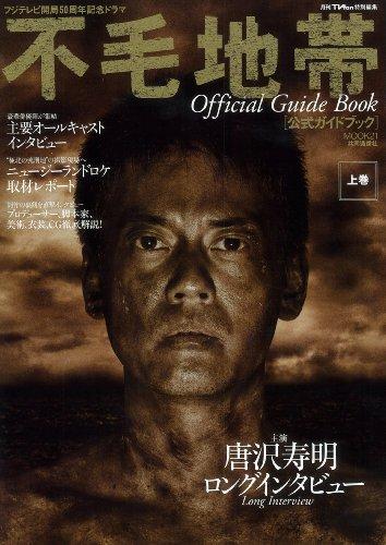 不毛地帯公式ガイドブック 上巻 (MOOK21)