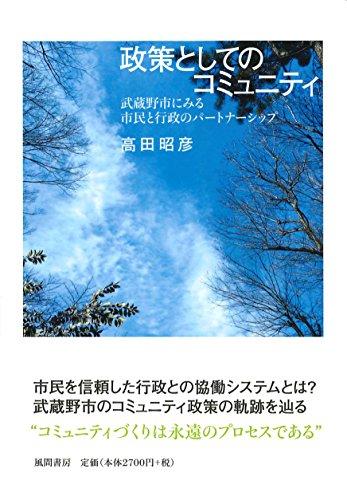 政策としてのコミュニティ:武蔵野市にみる市民と行政のパートナーシップ