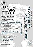 フォーリン・アフェアーズ・リポート2017年3月号 (フォーリン・アフェアーズ・レポート)