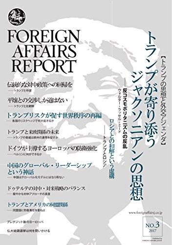 フォーリン・アフェアーズ・リポート2017年3月号 (フォーリン・アフェアーズ・レポート)の詳細を見る