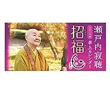 2018年版 瀬戸内寂聴 卓上カレンダー「招福」 (瀬戸内寂聴カレンダーシリーズ)