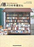 パリの本屋さん 画像