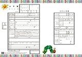役所に提出できるデザイン出生届 はらぺこあおむし(カラフル)【オリジナル命名紙付】