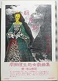 臘月記―岸田理生戯曲集 (1982年)