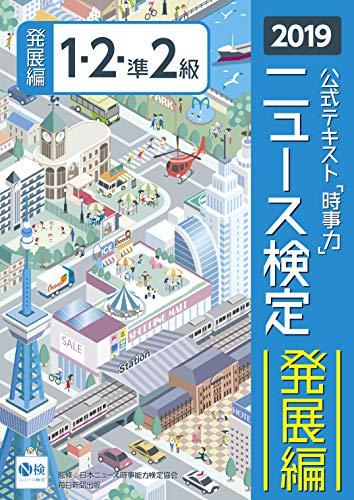 2019年度版ニュース検定公式テキスト「時事力」発展編(1・2・準2級対応)