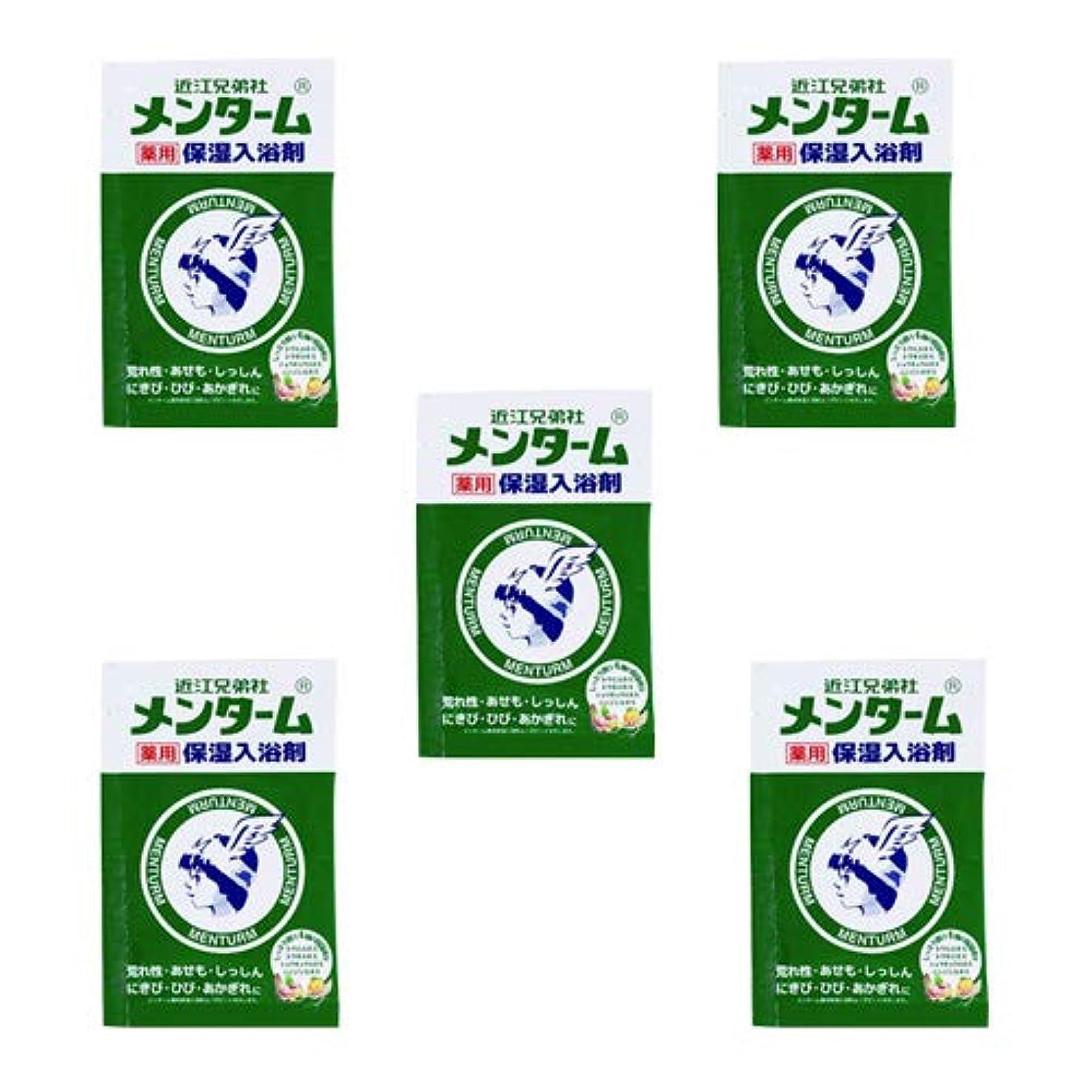 用心深いカウント二週間近江兄弟社 メンターム 薬用 保湿入浴剤 25g×5個セット
