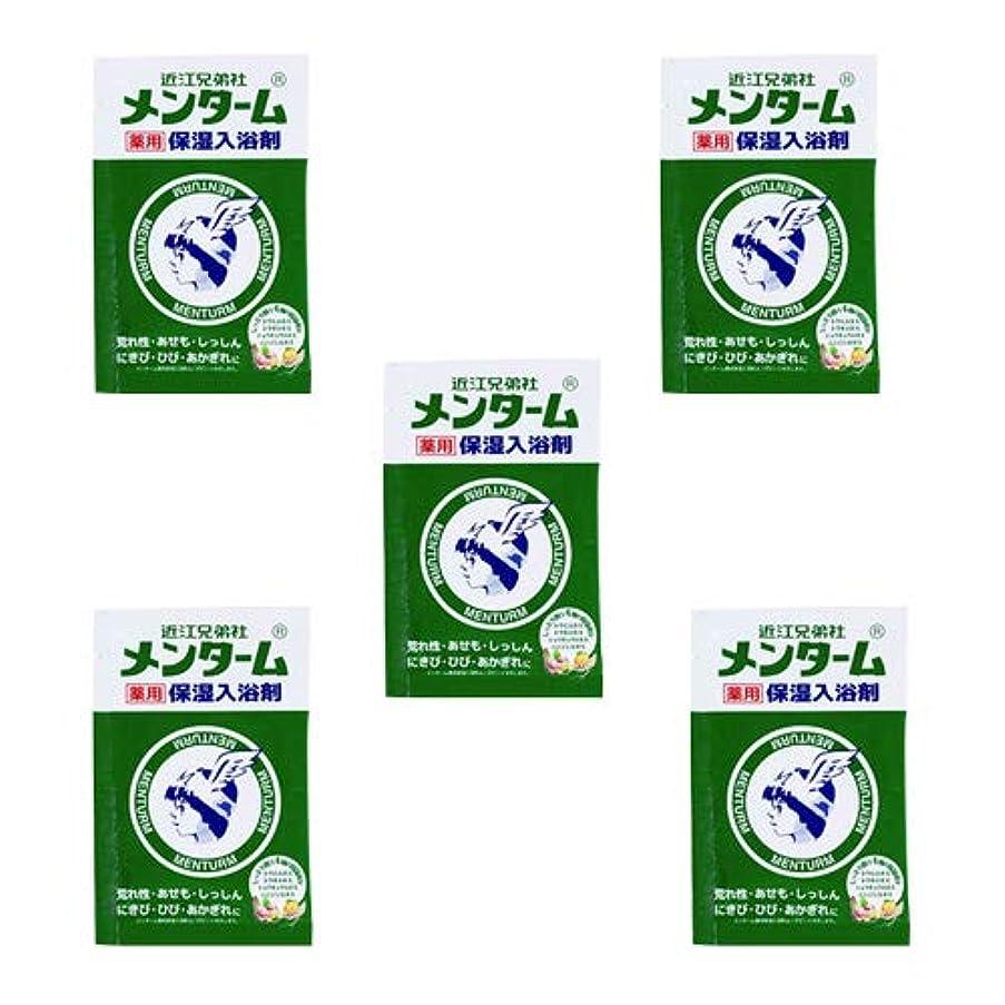 探す日記右近江兄弟社 メンターム 薬用 保湿入浴剤 25g×5個セット