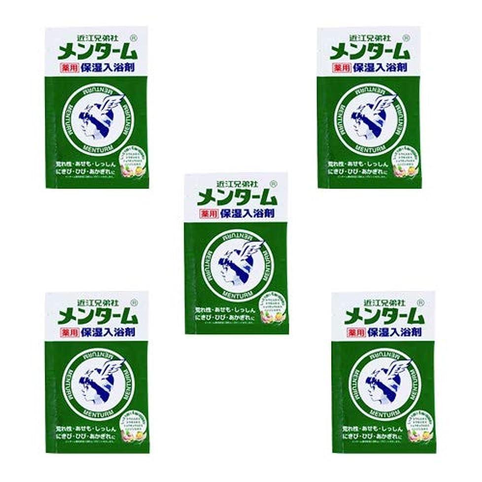 靴下証書ホステス近江兄弟社 メンターム 薬用 保湿入浴剤 25g×5個セット
