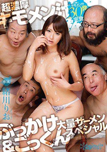 超濃厚キモメン汁 ぶっかけ&ごっくん大量ザーメンスペシャル 緒川りお kawaii [DVD]