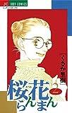 桜花らんまん(2) (ジュディーコミックス)