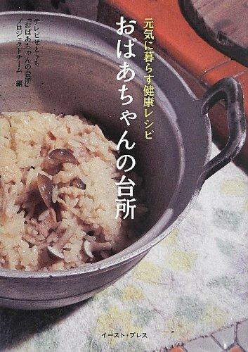 おばあちゃんの台所 元気に暮らす健康レシピ