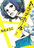 トラップホール 2 (Feelコミックス)
