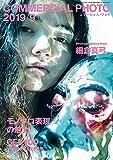 COMMERCIAL PHOTO (コマーシャル・フォト) 2019年 9月号