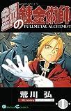 鋼の錬金術師1巻 (デジタル版ガンガンコミックス)