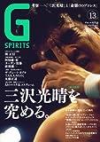 Gスピリッツ Vol.13 (タツミムック)