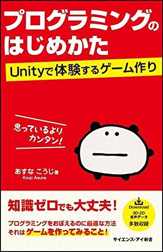 プログラミングのはじめかた (サイエンス・アイ新書) 発売日