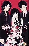 高台家の人々 1 (マーガレットコミックス)