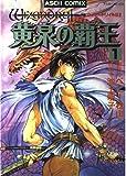 ウィザードリィ外伝2黄泉の覇王 1 (アスキーコミックス)