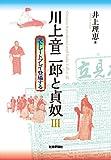 川上音二郎と貞奴III -ストレートプレイ登場する