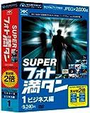 SUPERフォト満タン 01 ビジネス編