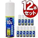 12本セット UNICOM(ユニコム) ポケットオキシ 圧縮型酸素ボンベ 10L